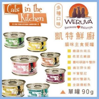 *WANG*【單罐】WERUVA《Cats in the Kitchen-凱特鮮廚》貓咪主食餐罐-90g //補貨中