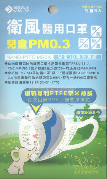 衛風醫用口罩 3D兒童PM0.3口罩 3入/包(大象花紋)