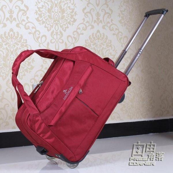 時尚男女旅行包拉桿包可摺疊牛津布手提行李包袋登機拉桿箱包防水CY 自由角落