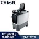 【南紡購物中心】【送基本安裝】CHIMEI奇美 洗12Kg / 脫8kg 雙槽 洗衣機 WS-P128TW