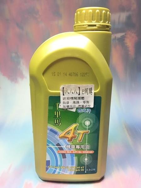 【千里馬SL 20W/40 4T機車專用油】020965汽油精 煞車油 機油 引擎清潔劑【八八八】e網購