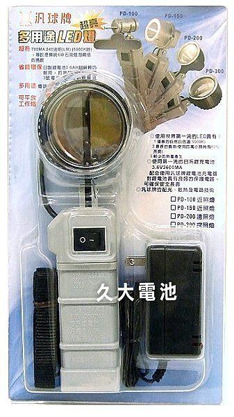 ✚久大電池❚台灣製 汎球牌 PD300S (反射式) LED燈 附充電器 工作照明 釣魚露營 安全巡邏