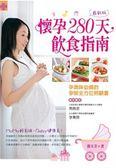 (二手書)懷孕280天飲食指南