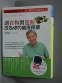 【書寶二手書T6/養生_OOT】讓食物與運動成為你的健康良藥_吳永誌_附光碟