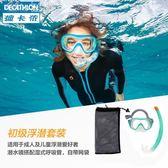 浮潛三寶潛水裝備潛水鏡呼吸管套裝成人浮潛面鏡兒童「Chic七色堇」igo