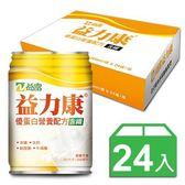 ✔加贈4瓶✔【益富】益力康優蛋白營養配方(含纖) 250mlX24罐/箱
