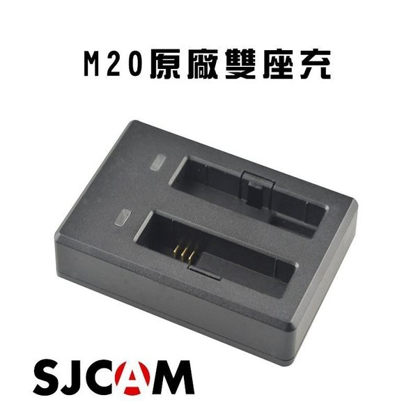 原廠公司貨SJCAM M20專用雙孔座充 充電器【FLYone泓愷】