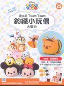 TsumTsum 鉤織小玩偶 0815/2018 第25期