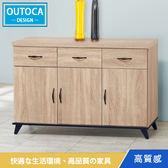 餐櫃 收納櫃 櫃子 多瓦娜4尺餐櫃(下座)【Outoca 奧得卡】