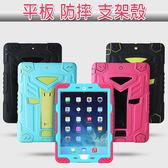 蘋果 iPadpro10.5 iPad2 iPad3 iPad4 Air2 9.7 2017 平板套 保護殼 全包覆 支架 PC矽膠 防摔 蜻蜓系列 GEE AP