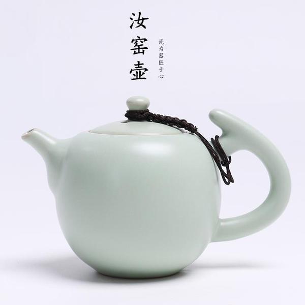 陶瓷茶壺 汝窯茶壺手工可養開片大號汝瓷單壺陶瓷功夫茶具家用泡茶器西施壺 維多原創
