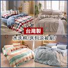 床包涼被 雙人床包涼被組 色織水洗棉 多...