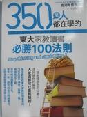 【書寶二手書T1/進修考試_AS9】350 萬人都在學的東大家教讀書必勝100 法則_安河內哲也