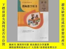 二手書博民逛書店人教版罕見教師教學用書 英語 PEP 四年級下冊 含光盤Y137