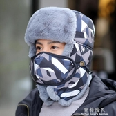 雷鋒帽男士冬天東北棉帽韓版加絨加厚護耳防寒防風騎車保暖帽子男 完美情人館