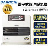 日本大日Dainichi 電子式煤油暖爐FW-571LET 贈送加油槍一支+防塵套