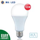 【舞光LED DanceLight】10W E27 全電壓球泡燈6入自然光