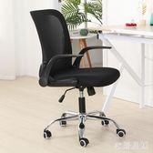 電腦椅子家用現代簡約辦公臥室游戲椅懶人旋轉靠背椅 JH1535【衣好月圓】