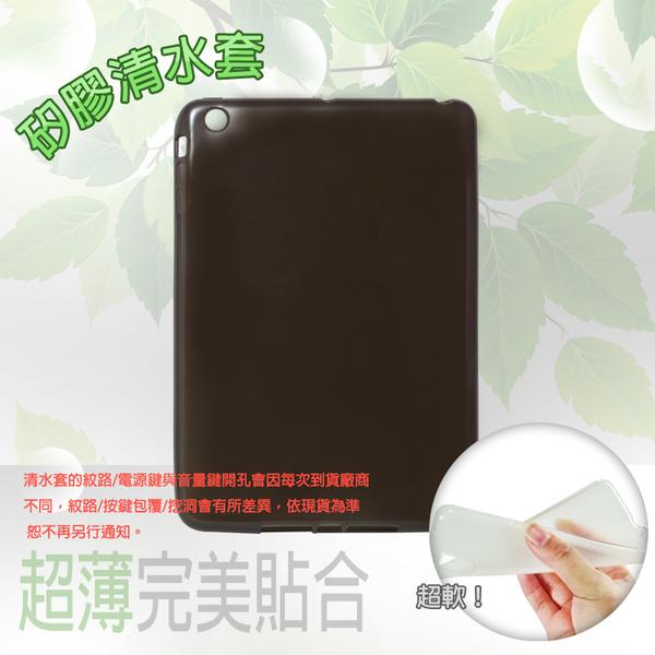 ○Apple iPad mini / mini 2 / mini 3 清水套/平板保護套/矽膠套/保護套/軟殼/保護殼/背蓋