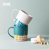 馬克杯瓷杯陶瓷女創意個性北歐辦公室喝水杯早餐杯【白嶼家居】