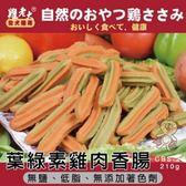 *WANG* 雞老大《犬用零食-葉綠素雞肉香腸》180g【CBS-27】