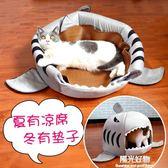 狗窩貓窩鯊魚窩房子別墅寵物小蒙古包睡袋封閉式貓咪用品 igo一週年慶 全館免運特惠