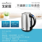 【大家源】不銹鋼定溫快煮壺(TCY-261702)可定溫快煮壺