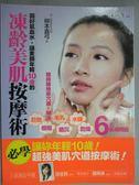 【書寶二手書T7/美容_ZDH】調好氣血水讓素顏年輕10歲的凍齡美肌按摩術_柳本真弓