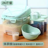 裝米桶-廚房密封米桶家用塑料防潮收納20斤裝米缸大米面粉防蟲儲米箱10kg【全館免運】