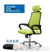 電腦椅職員會議簡約員工辦公椅舒適久坐辦公室家用升降靠背轉椅子  印象家品
