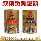 ◆MIX米克斯◆猋.精緻狗罐頭385克【單罐】口味隨機出貨 (超取限16罐)