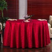 桌布酒店桌布布藝餐廳台布飯店餐桌布歐式大圓桌桌布圓形家用圓桌布【快速出貨】JY