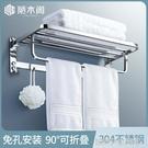 毛巾架不銹鋼304免打孔衛生間浴室置物架太空鋁浴巾架衛浴掛件桿