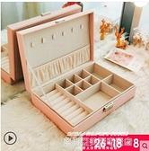 飾品收納盒耳環項鍊收納盒飾品首飾盒子大容量簡約耳飾品耳墜整理盒家用 【618 狂歡】