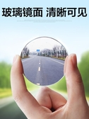 汽車後視鏡小圓鏡倒車神器輔助前後輪盲區盲點360度反光廣角鏡子