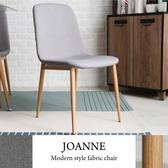 喬安現代風簡約灰色餐椅/H&D東稻家居