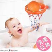 寶寶浴室投籃洗澡玩具 籃球組