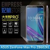 【妃航】大螢膜 ASUS ZenFone Max Pro ZB602 滿版/全膠 超跑包膜/犀牛皮 保護貼 免費代貼