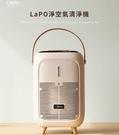 LAPO UVC殺菌光負離子HEPA空氣清淨機