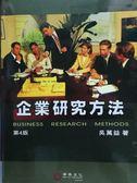 (二手書)企業研究方法(四版)