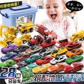 小孩工程車寶寶28只隻玩具車套裝1-2-3歲車模男孩子兒童合金各類小汽車LXY6601LXY【男神港灣】