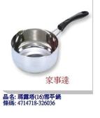 [ 家事達 ] 瑪露塔 不銹鋼雪平鍋-16cm