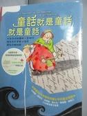 【書寶二手書T6/兒童文學_HFW】童話就是童話就是童話_賴雅靜, 瑪雅麗娜._附闖關遊戲