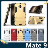 HUAWEI Mate 9 變形盔甲保護套 軟殼 鋼鐵人馬克戰衣 防摔 全包帶支架 矽膠套 手機套 手機殼 華為