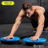 健腹盤男士腹肌輪軸承滾輪收腹減肚子家用鍛煉健身器材四輪腹肌盤 港仔會社