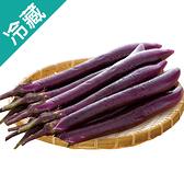 【台灣】鮮紫茄子1包(400g/包)【愛買冷藏】