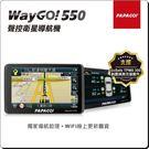 送原廠飛盤扇【福笙】PAPAGO WAYGO 550 聲控 GPS 衛星導航 Wi-Fi 圖資更新 支援胎壓偵測(需選購)