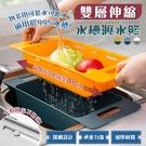 雙層伸縮水槽瀝水籃 可伸縮至48cm 洗菜籃 濾水籃 洗滌籃 置物籃【BG0102】《約翰家庭百貨