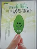 【書寶二手書T4/養生_HRW】善待細胞,可以活得更好_李豐