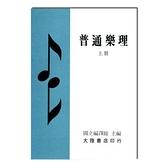 【小叮噹的店】B203 樂理書.普通樂理(上冊).師範專科學校音樂科使用、國立編譯館 主編